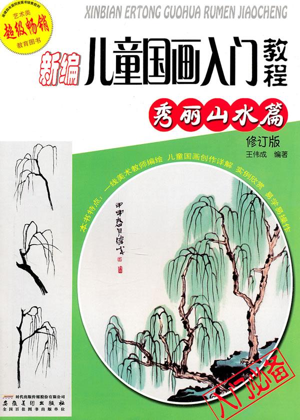 新編兒童國畫入門教程.秀麗山水篇(修訂版)
