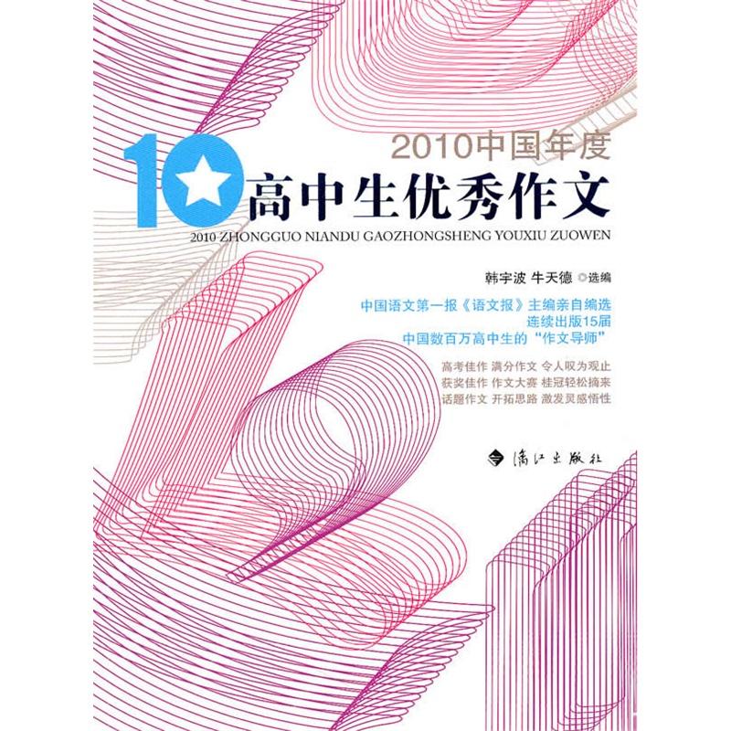 《2010中国年度高中生优秀作文》韩宇波,牛天