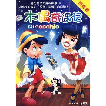 木偶奇遇记(中英双语)(3dvd加长版)价格