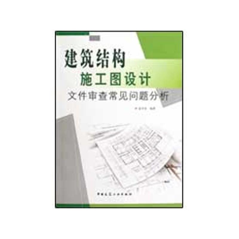 《建筑结构施工图设计文件审查常见问题分析
