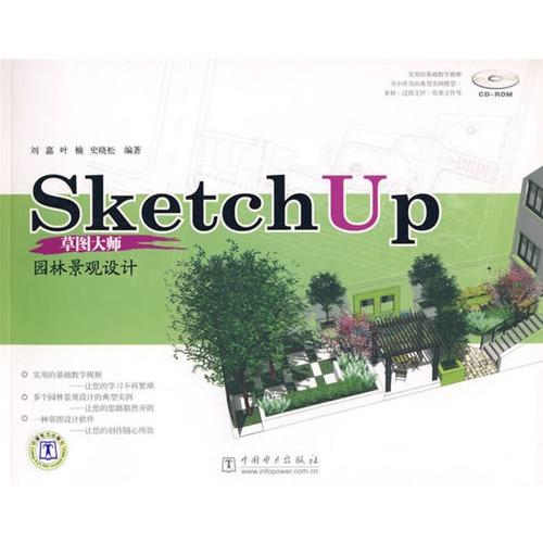 sketchup草图大师:园林景观设计(附光盘)