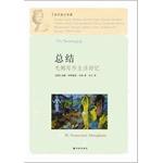 名作家文学课:总结:毛姆写作生活回忆(毛姆野心至高表达的半自传作品)