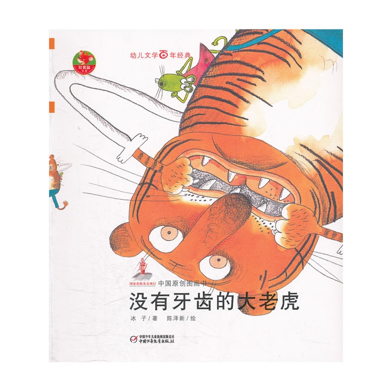 幼儿文学百年经典-没有牙齿的大老虎-中国原创图画书(上海市作家协会