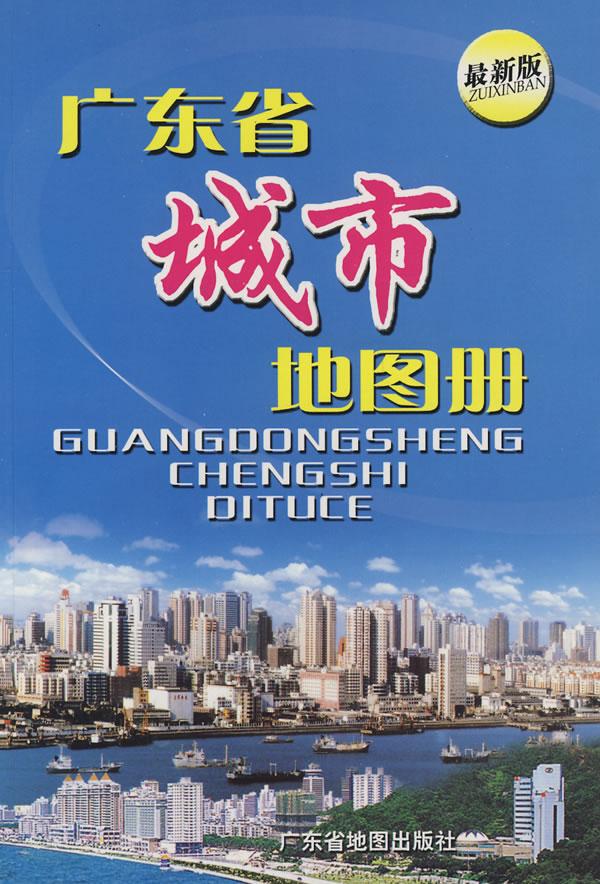 广东省城市地图册(最新版)