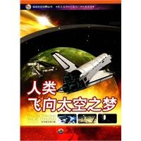 《走进太空世界丛书:人类飞向太空之梦》封面