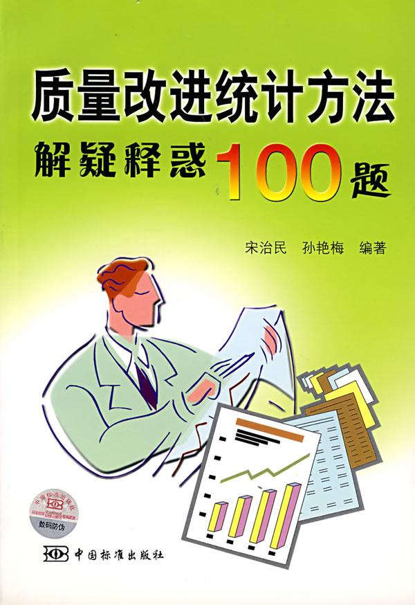 质量改进统计方法解疑释惑100题 宋冶民,孙艳
