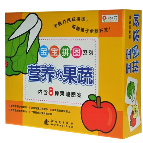 营养的果蔬 宝宝拼图系列图片