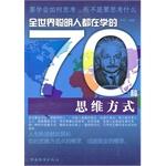 全世界聪明人都在学的70种思维方式(电子书)