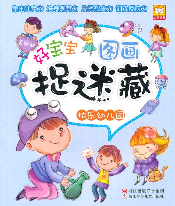 好宝宝图画捉迷藏:快乐幼儿园