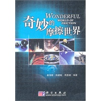 《奇妙的摩擦世界》封面