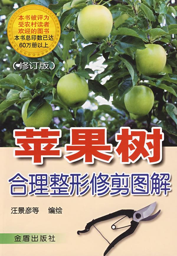 苹果树合理整形修剪图解(修订版)