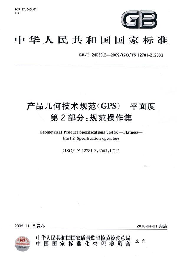 《产品几何技术规范(GPS) 平面度 第2部分:规范操作集》电子书下载 - 电子书下载 - 电子书下载