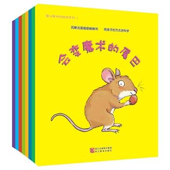 蒲公英动物绘本(套装8册)法国畅销书,儿童教育专家审读并推荐,用孩子