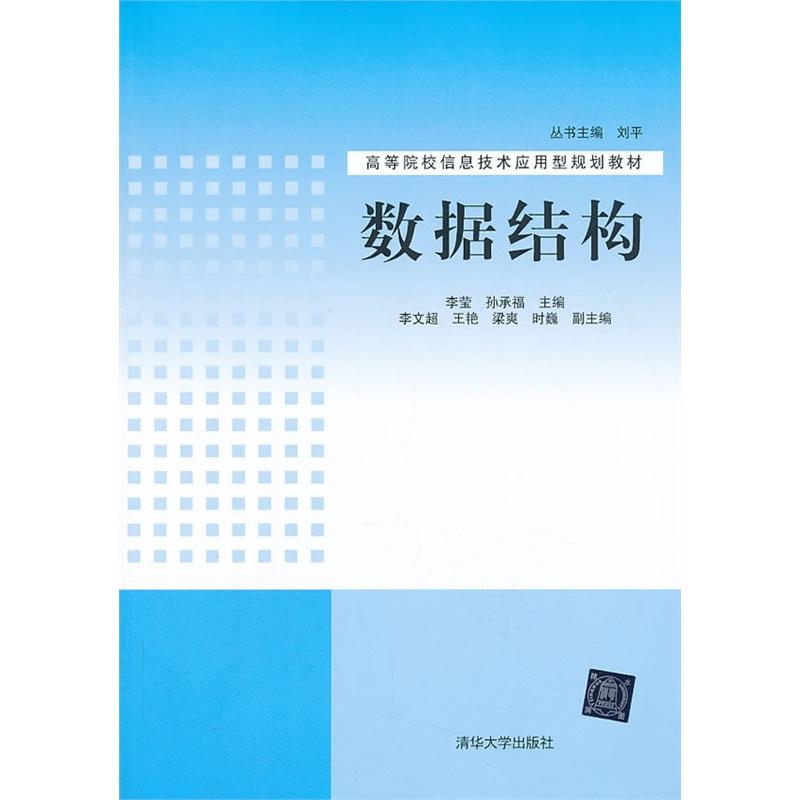 《数据结构(高等院校信息技术应用型规划教材)》李