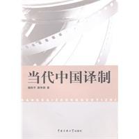 《当代中国译制》封面