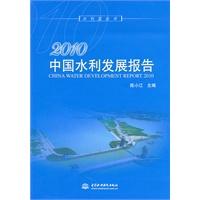 《2010中国水利发展报告(含光盘1张)(电子制品CD》封面