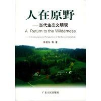 《人在原野:当代生态文明观》封面