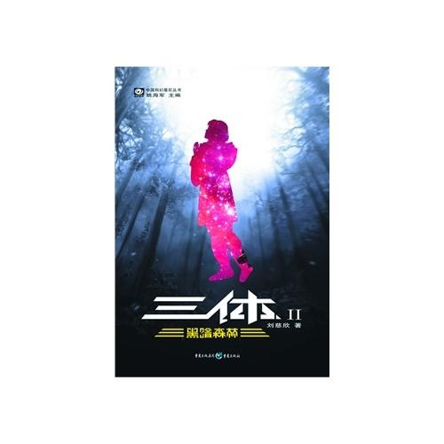 三体ii-黑暗森林 刘慈欣