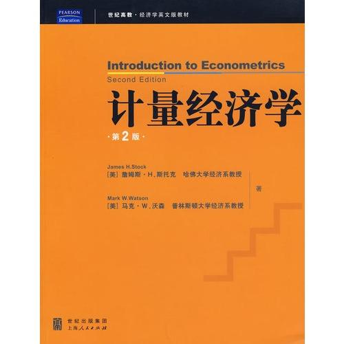 【计量经济学(第二版)图片】高清图