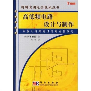 《高低频电路设计与制作