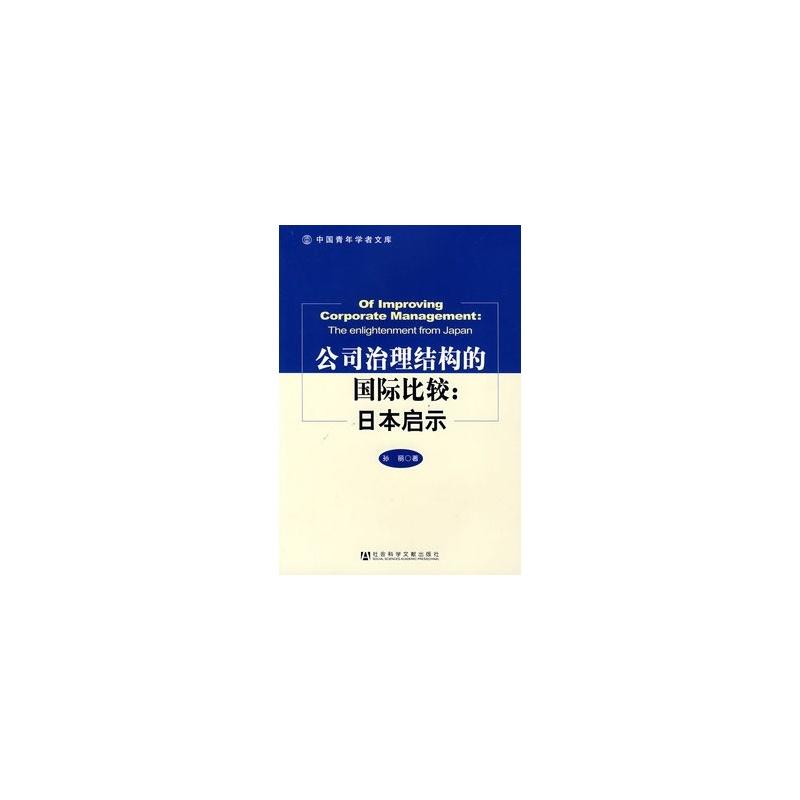 促销5_公司治理结构的国际比较:日本启示 9787509701492 社会科学文献