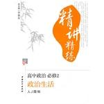 高中政治 必修2:政治生活最低价格_网上购买地址_多少钱 - moqiweni - 莫绮雯