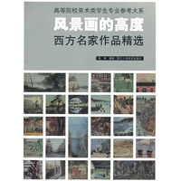 《风景画的高度:西方名家作品精选》封面
