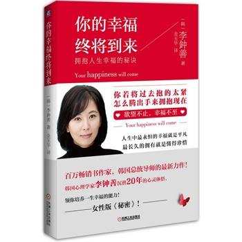 李钟善新书《你的幸福终将到来》中文版上市!