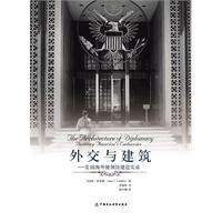 《外交与建筑》封面