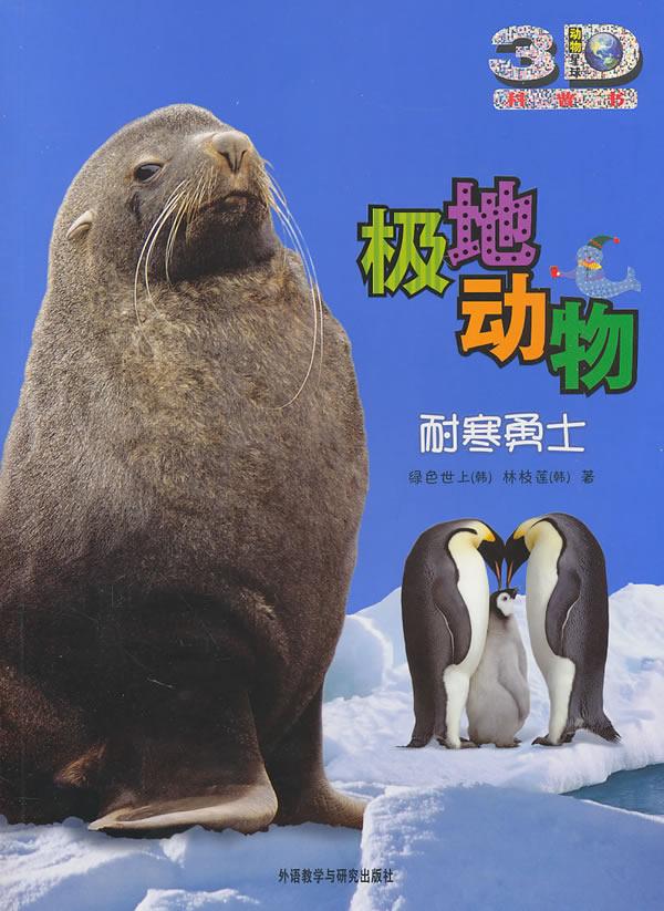 极地动物耐寒勇士——3d科普书