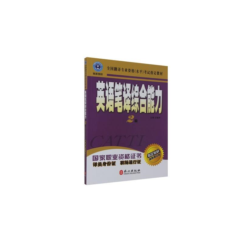 《catti英语二级笔译综合能力 2级教材2014年1