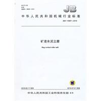 《矿渣水泥立磨(JB/T10997》封面