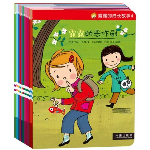 露露的成长故事(乐乐趣童书:法国著名出版社Nathan最温馨、可爱的儿童绘本。全套12册)