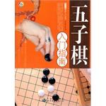 青少年棋类入门丛书——五子棋入门指南