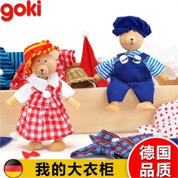 德国goki 小熊穿衣服游戏 搭配换装 儿童益智玩具 宝宝动手过家家