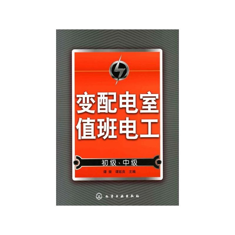 【变配电室值班电工(初级、中级) 谭斐图片】高
