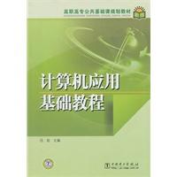 《高职高专公共基础课规划教材计算机应用基础教程》封面