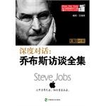 深度对话:乔布斯访谈全集(附赠iPhone、iPad、iTouch超值下载)