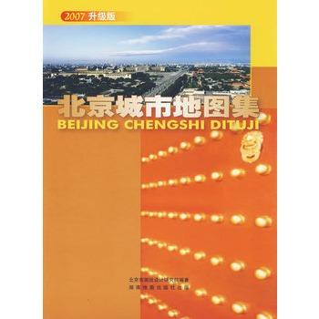 北京城市地图集(2007 升级版)
