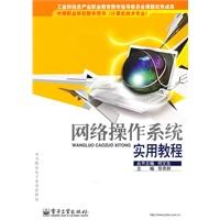 《网络操作系统实用教程》封面