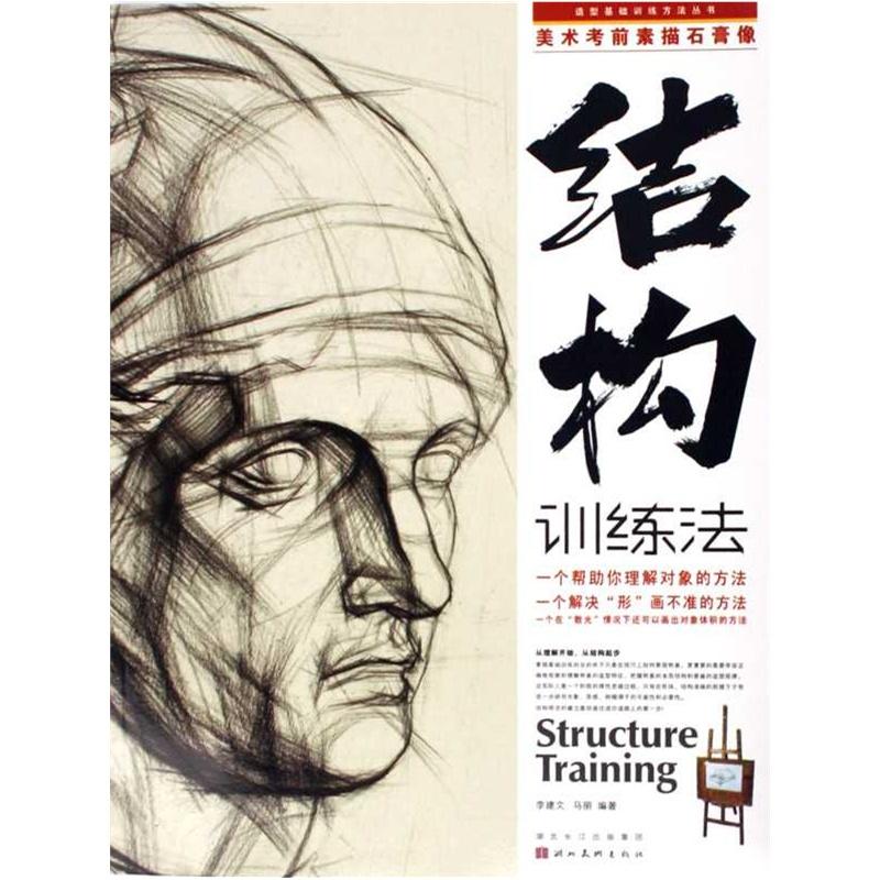 美术考前石膏像结构训练法