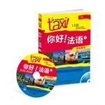 ���!����(1)(ѧ������)(��DVD-ROM����)������ȫ��ķ��˽̲�Le Nouveau Taxi!רΪ�й�ѧϰ�߸ı��������ʺ��й���ѧϰ����