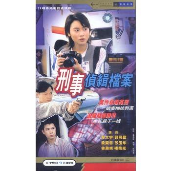 档案v档案刑事:陶大宇,郭可盈征服(19vcd)终极主演电视剧免费图片