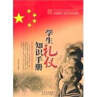《学生礼仪知识手册》封面