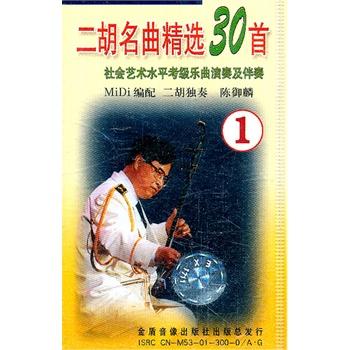 二胡名曲精选30首1(磁带)