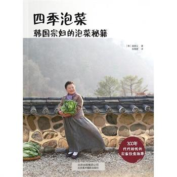 四季泡菜(韩国宗妇的泡菜秘籍)