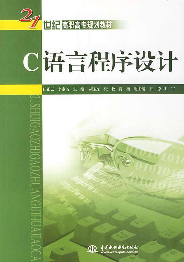 c语言程序设计图片