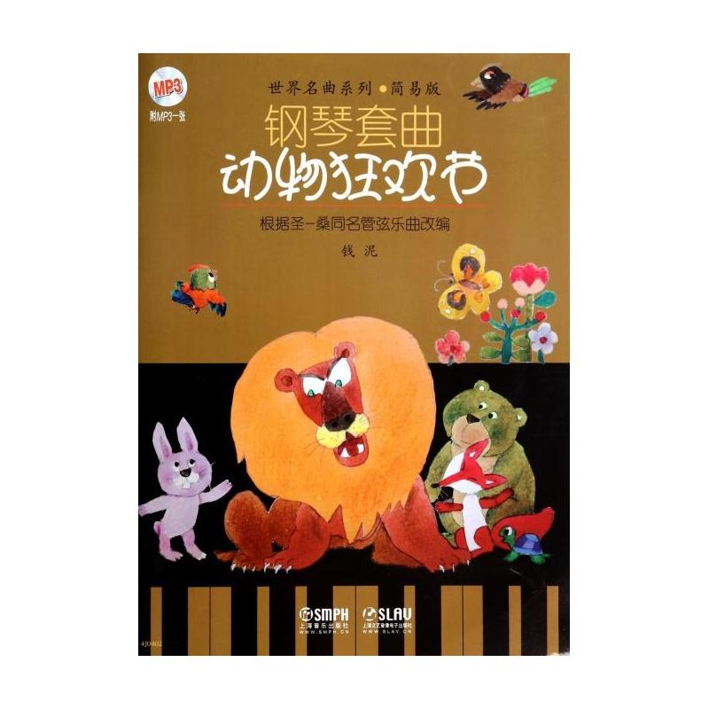 钢琴套曲(附光盘动物狂欢节简易版)/世界名曲系列