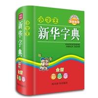 小学生新华字典