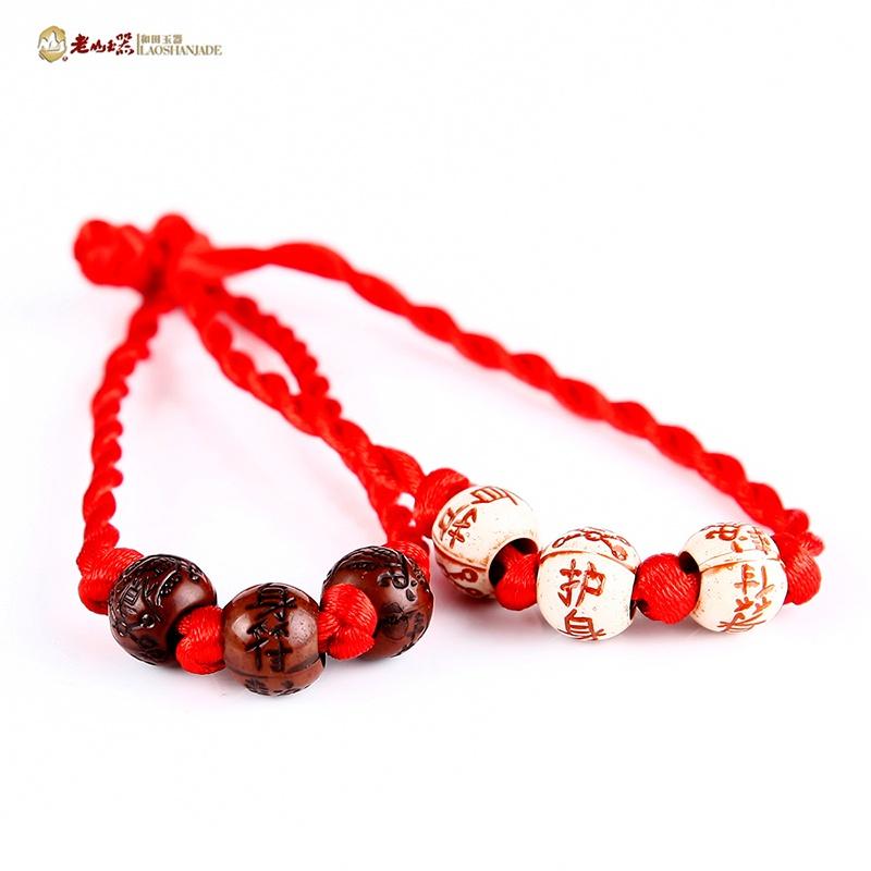 【老山玉器手镯/手链】老山本命年红绳配转运珠编制